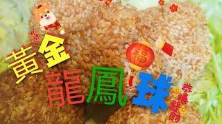 〈 職人吹水〉黃金龍鳳球:祝黃金滿屋、五福臨門
