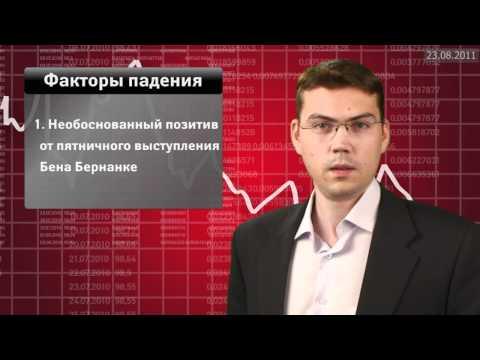 Факторы роста/падения рынка от 23.08.11
