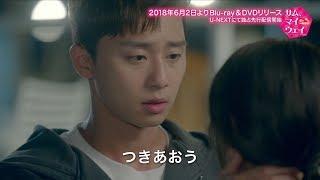 じれキュン♡恋の道スペシャルPV「サム、マイウェイ~恋の一発逆転!~」6.2よりDVD&Blu-rayリリース