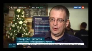 BitNovosti.com: Acronis Notary