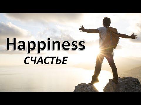 Счастье за поворотом стихи
