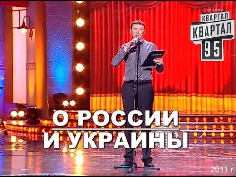 Валерий Жидков Юмор о РОССИИ и УКРАИНЫ - ГудНайтШоу Квартал 95
