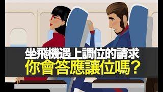 坐飛機遇上調位的請求,你會答應讓位嗎?  坐旁邊的乘客好嘈吵,怎麼辦? 空姐怎樣處理麻煩乘客?