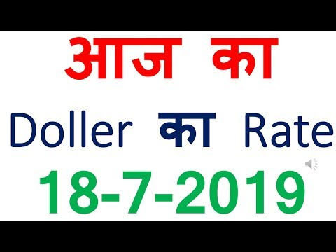 aaj ka dollar rate 18 july 2019 | aaj ka dollar rate kya hai | american dollar ka aaj ka rate