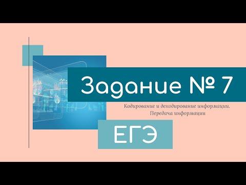 ЕГЭ по информатике  Задание 7 (демонстрационный вариант)