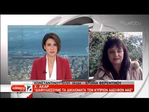 Τουρκικά ΜΜΕ: 600 εκατ. ευρώ απο Ε.Ε στην Άγκυρα για τους πρόσφυγες | 01/11/19 | ΕΡΤ