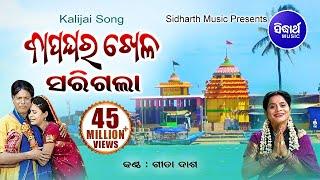 Kalijai Song - BAPA GHARA KHELA ବାପ ଘର ଖେଳ   ଜାଇର କରୁଣ କାହାଣୀ   Gita Dash   Sidharth TV