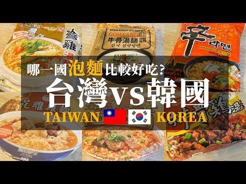 台灣泡麵 vs 韓國泡麵 統神帶你來PK!!