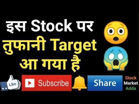 तुफानी Target इस Stock पर, मालामाल बनने का समय आ गया है