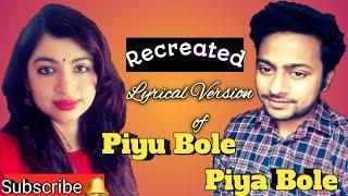 Piyu bole piya bole | Parineeta | Recreated Lyrics | Sumit