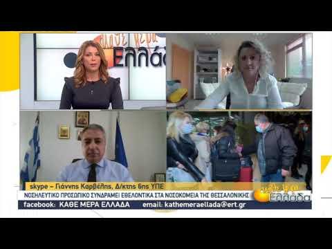 Ξεκίνησαν να εργάζονται οι νοσηλεύτριες από την Κρήτη-Άλλες 5 από την Κομοτηνή | 19/11/2020 | ΕΡΤ
