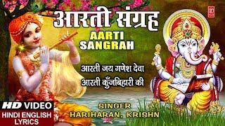 बुधवार Special भजन I आरती संग्रह I Aarti Collection I Jai Ganesh Deva I Aarti Kunj Bihari Ki