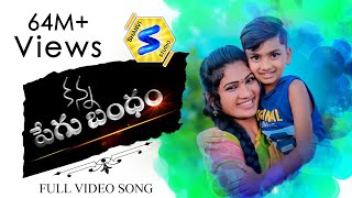 KANNAPEGUBANDAM | EMOTIONAL SONG LYRI BIRTHDAY SONG | DILIP DEVGAN SINGER | JANULYRI | SHANVISTUDIO  #kannapegubandam #dilipdevgan #janulyri #harishpatel #folk  Lyrics & Singer : Dilip Devgan