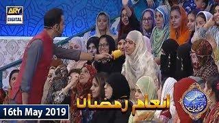 Shan e Iftar - Inaam Ramzan - 16th May 2019