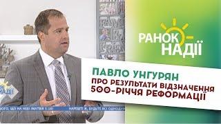 Павло Унгурян про результати відзначення 500-річчя Реформації | РАНОК НАДІЇ