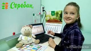 Школа устного счета Соробан Киев. Соня, синий браслет
