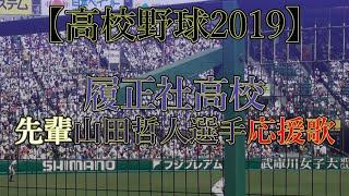 【高校野球2019】履正社高校 先輩山田哲人選手応援歌