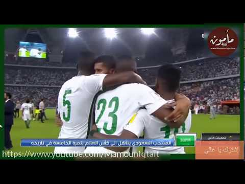 شاهد فرحة تأهل المنتخب السعودي الى كاس العالم 2018