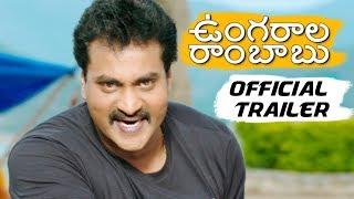 Sunil's 'Ungarala Rambabu' Trailer