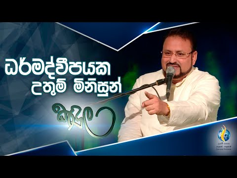Kandula Live Recorded at BMICH Jasmine Hall download YouTube video