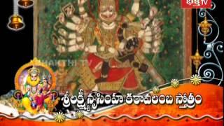 Sri Lakshmi Narasimha Karavalamba Stotram (TELUGU)