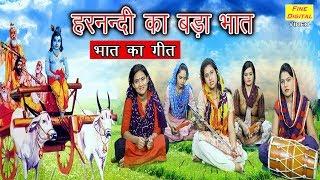 भात का गीत - हरनन्दी का बड़ा भात (गायिका रेखा गर्ग) | New Bhat Song 2019
