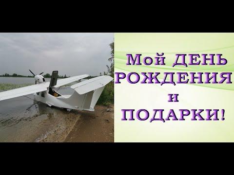 ГИДРОСАМОЛЕТ на ДЕНЬ РОЖДЕНИЯ,подарки:электросамокат,СЕРЕБРО из Кипра.Полет на самолете Л-31.VLOG22.