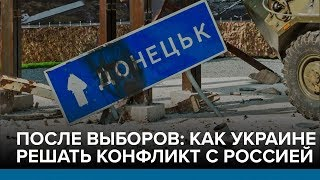 LIVE   После выборов: что президенту Украины делать с Россией   Радио Донбасс.Реалии