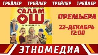 САЛАМ ОШ | Трейлер - 2017 | Продюсер - Нурбакыт Разаков | 22- декабрда ЭТНОМЕДИАда