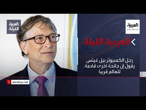 العرب اليوم - شاهد: رجل الكمبيوتر بيل غيتس يتوقع أن جائحة أخرى قادمة للعالم قريبًا