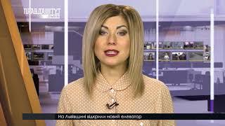 Випуск новин на ПравдаТУТ Львів 18 грудня 2017