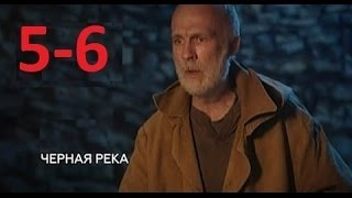 Черная река 5 6 серии фильм 2015 русские боевики 2015 новинки детективы триллеры russkoe kino