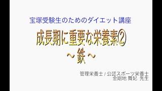 宝塚受験生のダイエット講座〜成長期に重要な栄養素②鉄〜