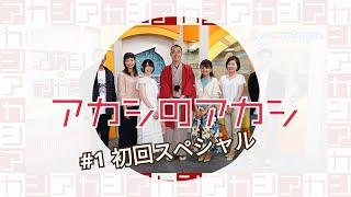 アカシのアカシACTV135 人気動画 3
