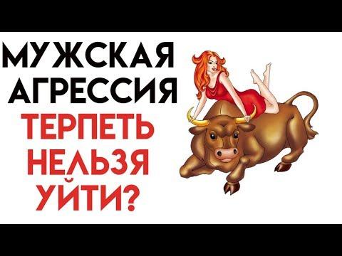Мужская агрессия, что делать? Александр Ковальчук