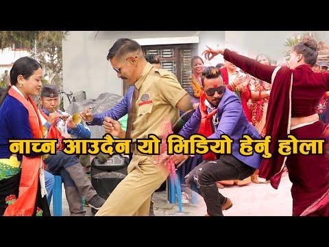 नाच्न आउँदैन यो भिडियो हेर्नु होला Nepali Panchebaja Dance 2077
