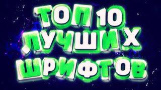 ТОП 10 ЛУЧШИХ ШРИФТОВ ДЛЯ PIXELLAB,PHOTOSHOP,CINEMA 4D