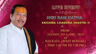 Kolkata, West Bengal ( 25 November 2014 ) | Shri Ram Katha | Krishna Chandra Shastri Ji