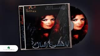 تحميل اغاني مجانا Assala ... Leh Lghoroor   أصالة ... ليه الغرور