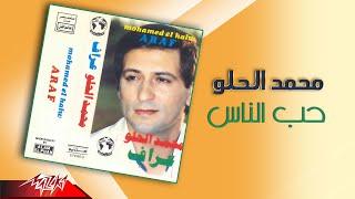 تحميل اغاني Mohamed El Helw - Hob El Nas | محمد الحلو - حب الناس MP3