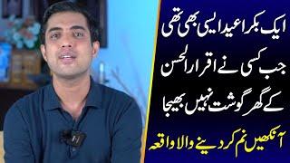 Aik Bakra Eid esi bhi thi jb kisi ny Iqral ul Hassan k ghar gosht nahi bheja