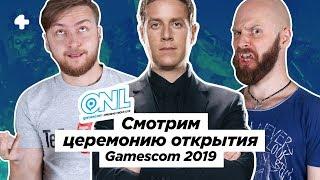 Gamescom 2019 — Opening Night Live. Трансляция с переводом (начало в 21:00 МСК)