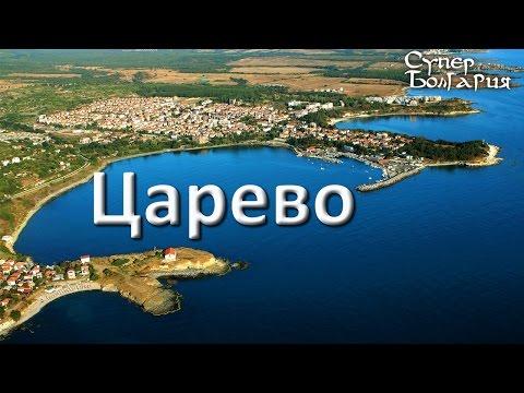 Отдых в Болгарии - округ Царево