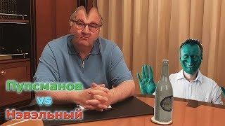 Пупсманов против Нэвэльного | ПУП/RYTP