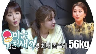 SUB Mom's Diary My Ugly Duckling EP166