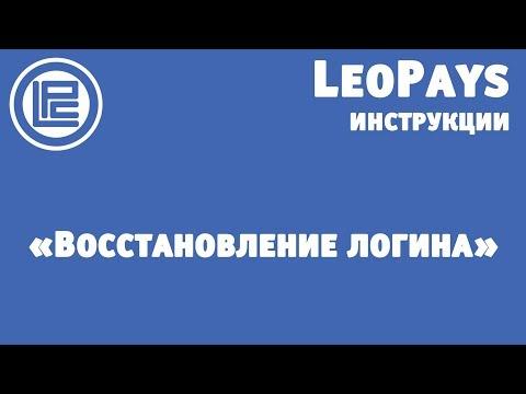 Восстановление логина на LeoPays