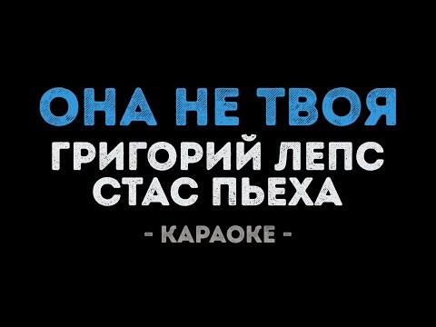 Григорий Лепс и Стас Пьеха - Она не твоя (Караоке)
