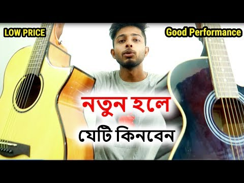 Best guitar for beginners | Learn Online | Play at Home | Freelancer Nasim