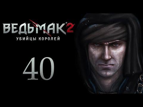 The Witcher 2 (Ведьмак 2) - Покушение [#40]