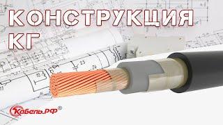 """Кабель КГ 1х50 от компании Интернет магазин """"cableshop"""" - видео"""